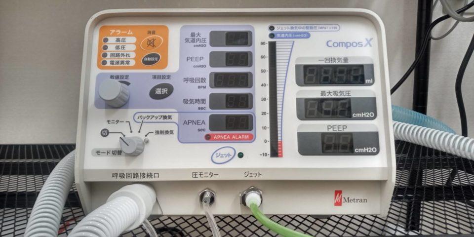 電動空気圧式人工呼吸器